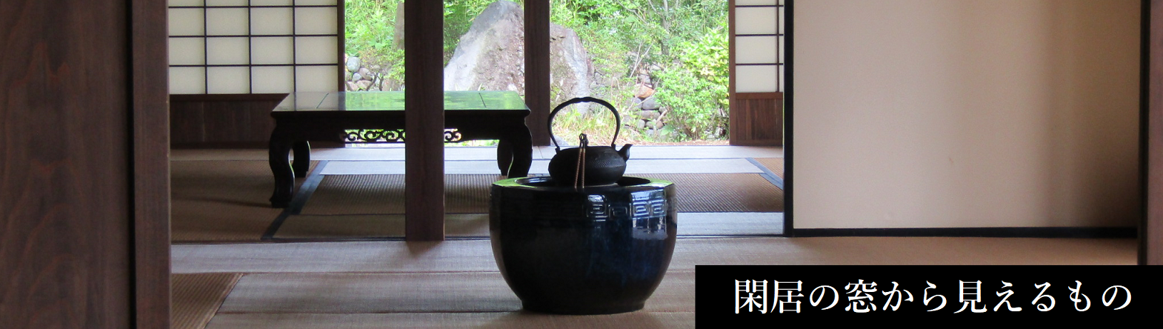 閑居の窓から見えるもの